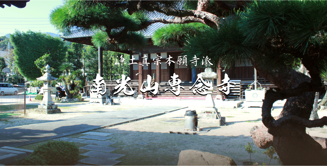 浄土真宗本願寺派(南光山専念寺)
